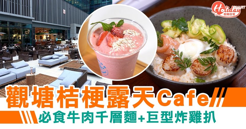 桔梗Lagom Kaffe觀塘店!必食牛肉千層麵+露天後花園Shisha