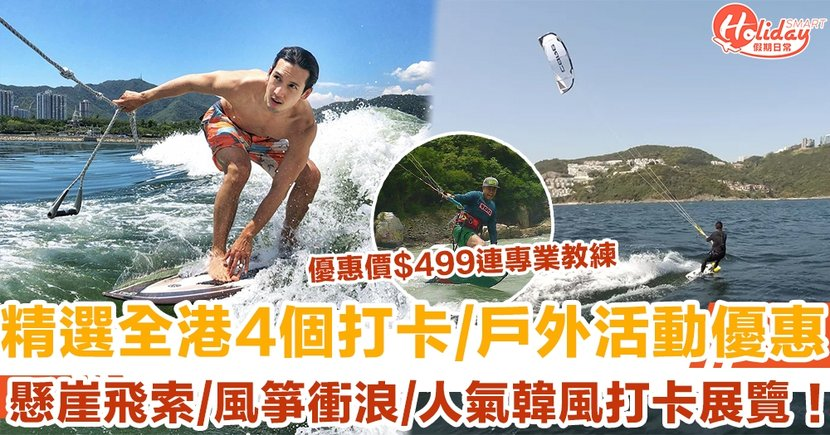 懸崖飛索/風箏衝浪/人氣韓風打卡展覽 精選 4 個打卡/戶外活動優惠