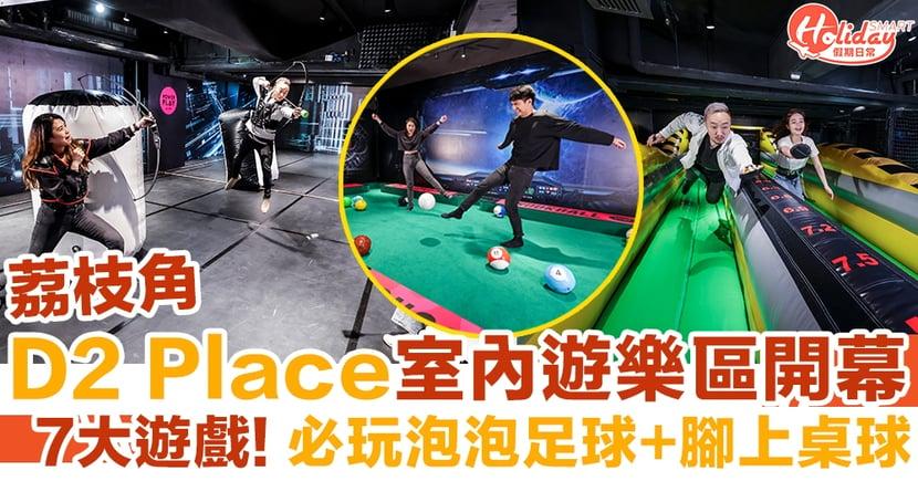 荔枝角D2 Place室內遊樂區開幕!7大遊戲必玩泡泡足球+腳上桌球