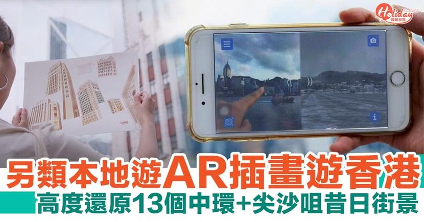 旅遊事務署推AR插畫遊「城市景昔」!神還原13個中環+尖沙咀昔日街景