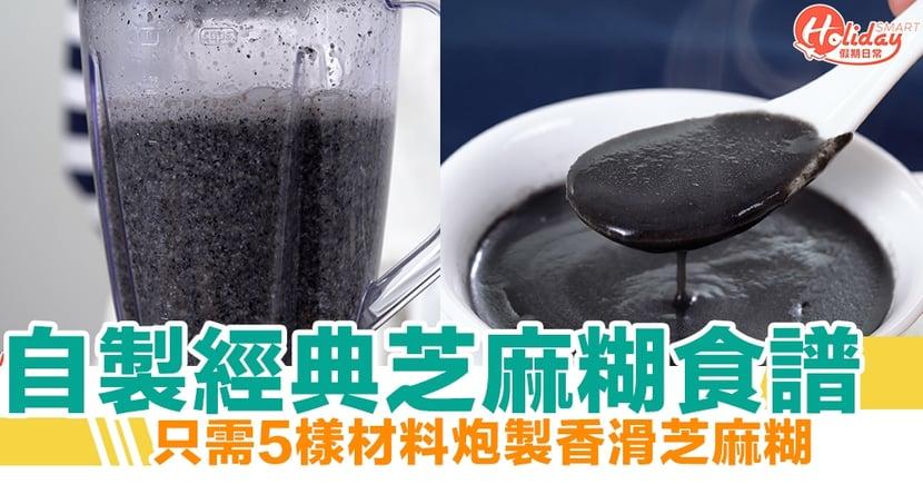 芝麻糊食譜|中式糖水食譜!只需5樣材料炮製香滑芝麻糊