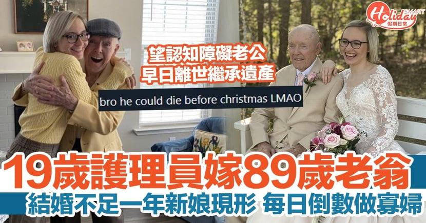 19歲護理員與89歲老翁譜忘年戀!結婚不足一年新娘現形 望認知障礙老公早日離世繼承遺產