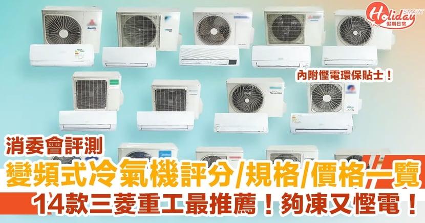 【冷氣機消委會評測】14款冷氣機評分、規格、電費、價格一覽!邊款最夠凍又慳電?