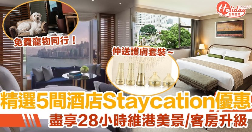 盡享28小時維港美景/客房升級/免費寵物同行!精選 5 間酒店 Staycation 優惠低至 24 折