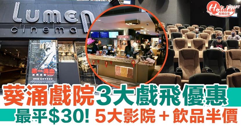 葵涌好去處 葵涌戲院Lumen Cinema戲飛優惠!最平$30+5大影院+飲品半價