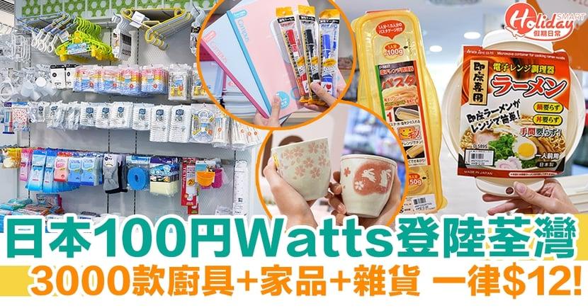 荃灣好去處|日本100円Watts登陸荃灣 3000款廚具+家品+雜貨 一律$12!