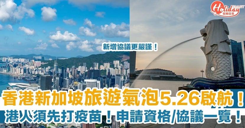 【旅遊氣泡】香港新加坡5.26啟航!港人須先打疫苗!新增協議更嚴謹!申請資格、步驟逐個睇!