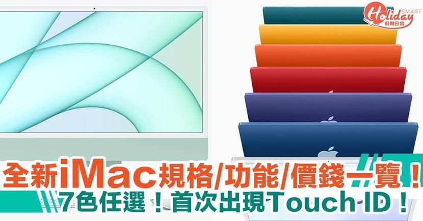 【Apple iMac 2021】7色任選!首次出現Touch ID!規格+功能+價錢重點介紹!