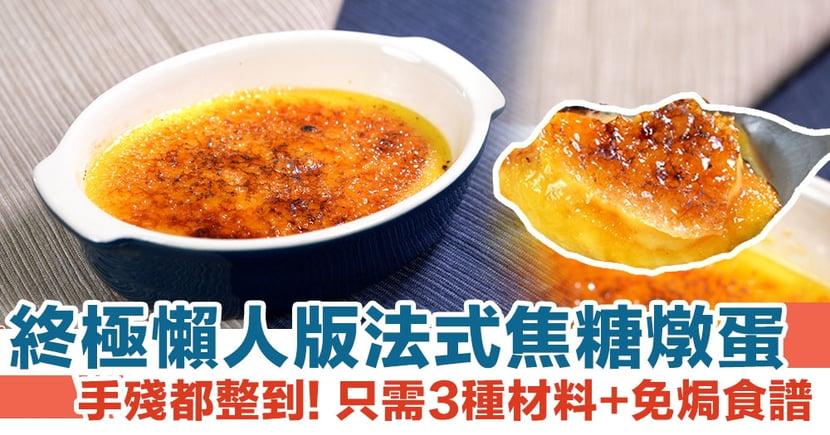 【免焗甜品食譜】終極簡易版法式焦糖燉蛋!只需3種材料輕鬆完成