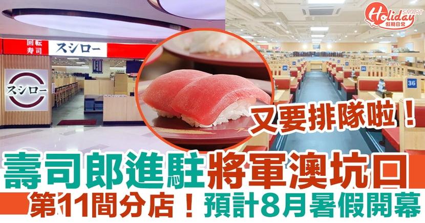 將軍澳美食|壽司郎將軍澳坑口第11間分店!預計8月暑假開幕