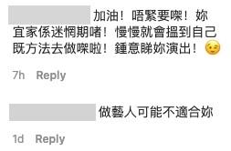 有網友安慰陳嘉倩