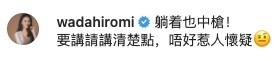裕美IG留言指:「躺着也中槍!要講請講清楚點,唔好惹人懷疑」