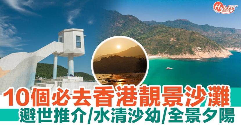 沙灘好去處|10個必去香港靚景沙灘!避世推介/水清沙幼/全景夕陽