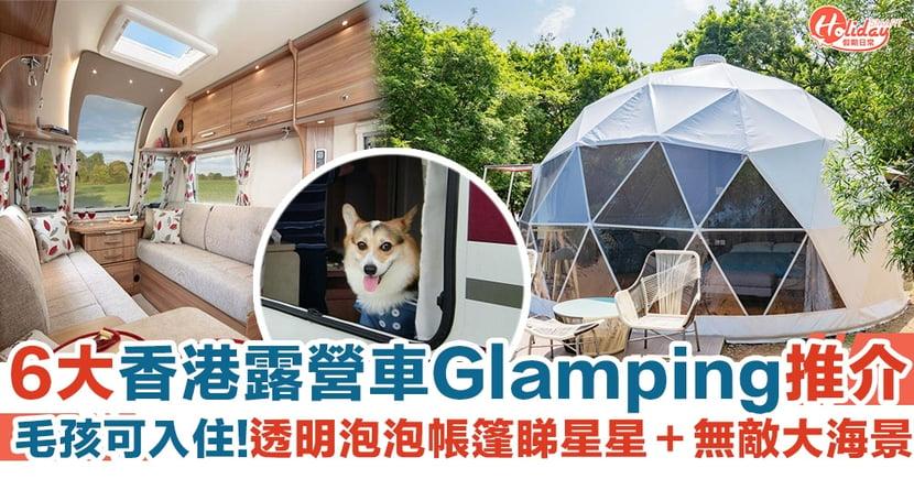 6大香港露營車Glamping推介 毛孩可入住!透明泡泡帳篷睇星星+無敵大海景
