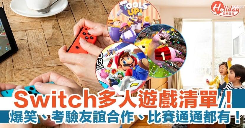 Switch Party Game 2021持續更新 30+款多人遊戲清單!爆笑、考驗友誼合作、比賽通通都有!