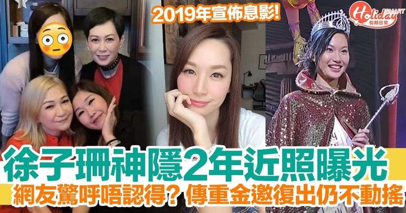 徐子珊宣佈息影神隱2年近照曝光網友驚呼唔認得?傳獲重金禮聘復出仍不動搖!