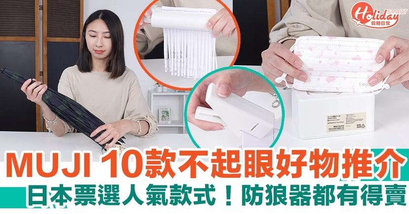 MUJI好物推薦|10款不起眼好物推介!日本票選人氣款式+防狼器都有得賣