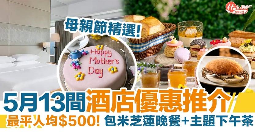 母親節staycation|5月13間酒店優惠推介!最平人均$500+包米芝蓮晚餐
