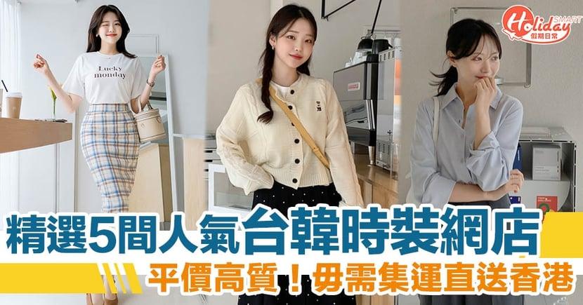 【網購推介】精選5間 CP 值超高台韓服飾網店!毋須集運直送香港