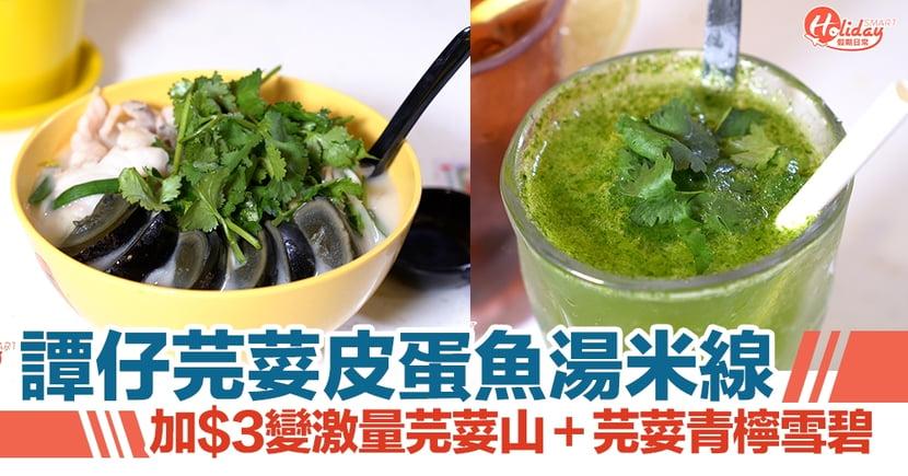 譚仔芫荽皮蛋魚湯米線!加$3變激量芫荽山+芫荽青檸雪碧