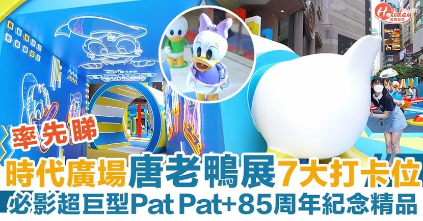 時代廣場唐老鴨展7大打卡位 必影超巨型 Pat Pat + 85周年紀念精品