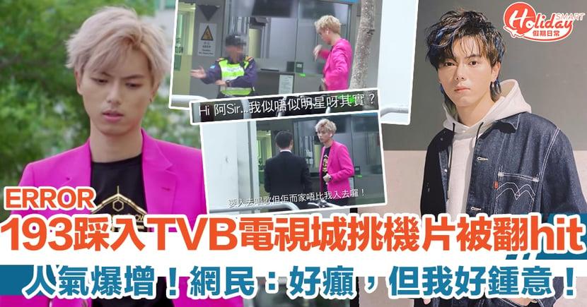 193@ERROR 人氣爆增 踩入TVB電視城挑機片翻hit !網民:好癲,但我好鍾意!