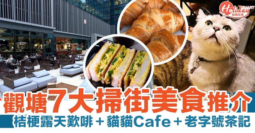 觀塘美食|觀塘掃街一日遊:桔梗露天歎啡+貓貓Cafe+老字號茶記