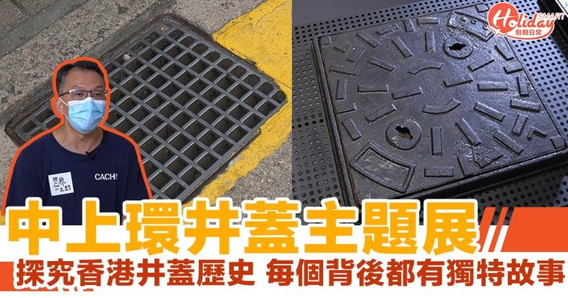 上環好去處|中上環井蓋主題展 探究香港井蓋歷史 每個背後都有獨特故事