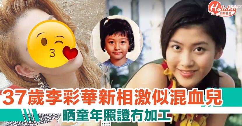 37歲李彩華新相激似混血兒 晒童年照證冇加工