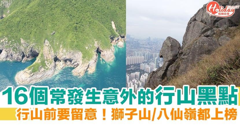 行山意外|香港最危險的山!飛鵝山等16個最易發生意外的行山路線