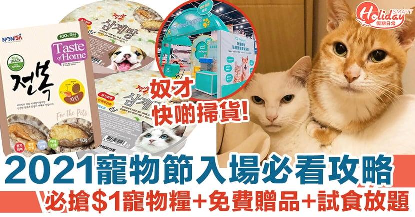 2021寵物節入場必看攻略 必搶$1寵物糧+免費贈品+試食放題