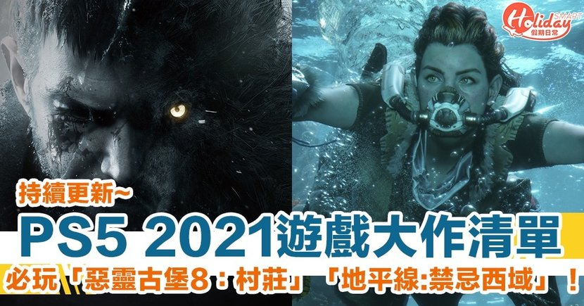 【PS5遊戲2021推薦|持續更新】20+款PS5必玩大作Game名單!《惡靈古堡 8》《地平線》
