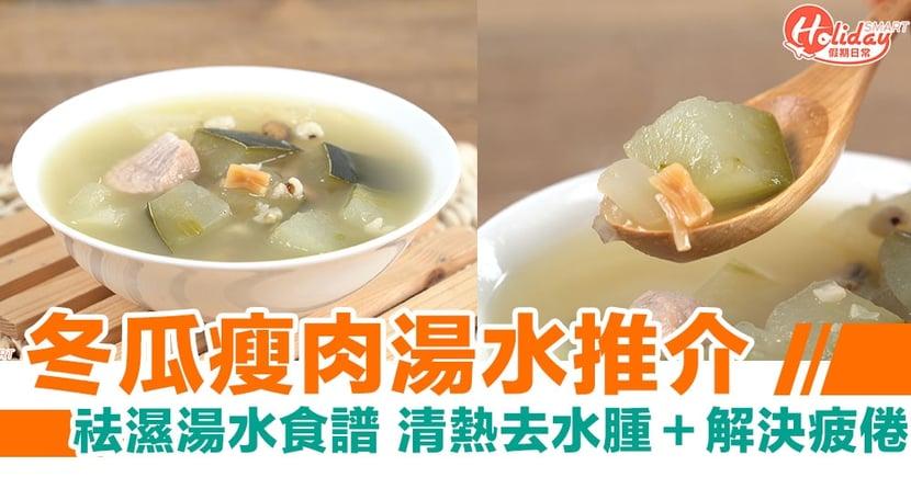 【祛濕湯水食譜】冬瓜薏米瘦肉湯水推介!清熱去水腫+解決疲倦