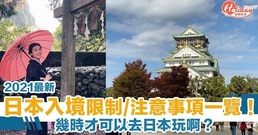 【2021日本旅遊限制】幾時可以去日本旅行?日本最新入境限制一覽!(持續更新)