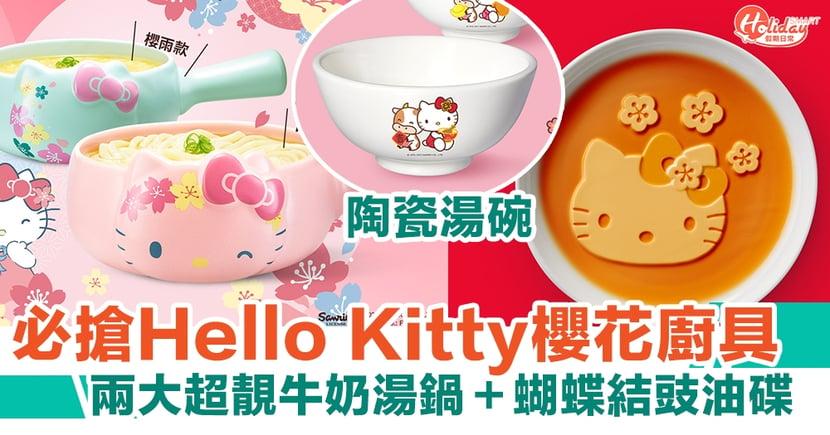 Hello Kitty櫻花廚具必搶!兩大超靚牛奶湯鍋+蝴蝶結豉油碟