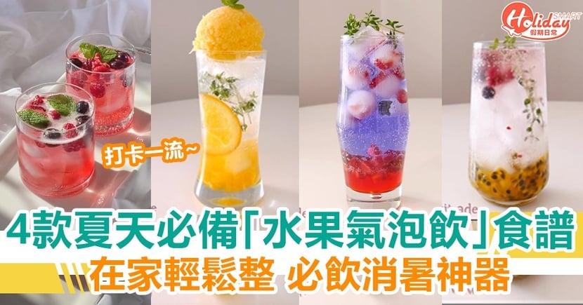 【水果氣泡飲食譜】水果絕配有氣水 夏天必飲消暑神器!
