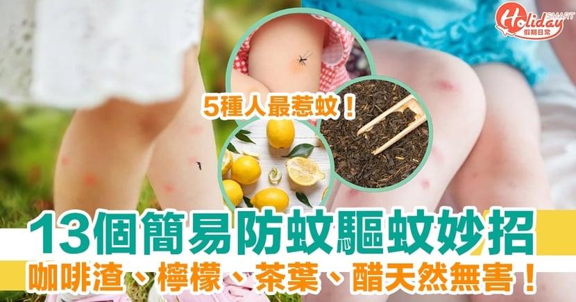 【防蚊方法】13個簡易驅蚊妙招!咖啡渣、檸檬、茶葉、醋天然無害!5種人最惹蚊!