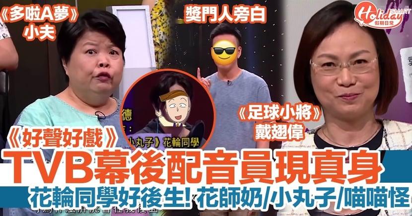 【好聲好戲】TVB配音員現真身!小夫原來係女仔/花輪同學好後生?獎門人旁白大公開