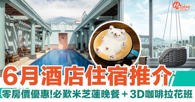 酒店住宿2021|6月酒店住宿推介 必歎米芝蓮晚餐+3D立體咖啡拉花班!