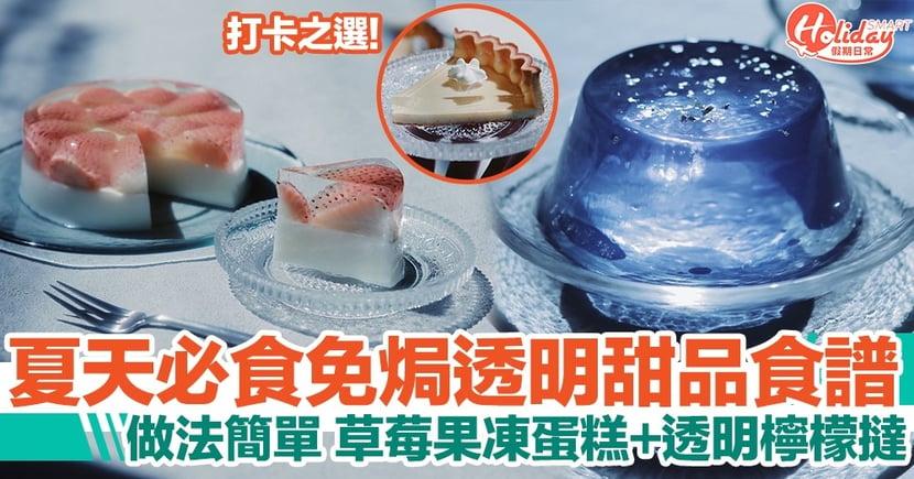 【免焗甜品食譜】透明甜品造型超美!夏天必食簡單易整涼透心