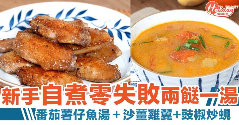 母親節食譜|在家自煮兩餸一湯推介!番茄薯仔魚湯+沙薑雞翼