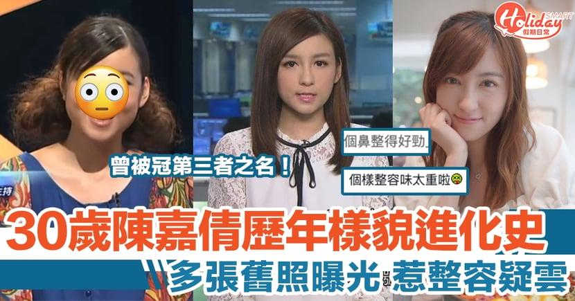 30歲陳嘉倩歷年樣貌進化史! 多張舊照曝光 惹整容疑雲