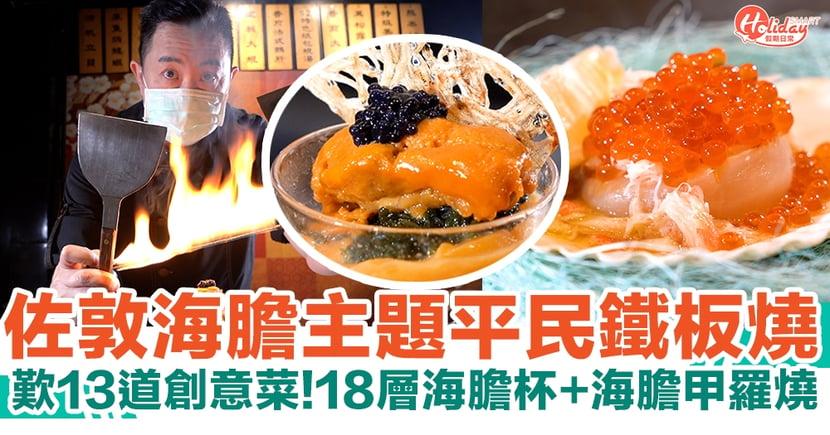 佐敦海膽主題平民鐵板燒!歎13道創意菜式:18層海膽杯+海膽甲羅燒
