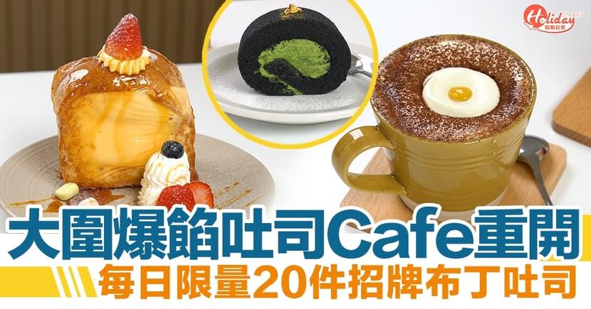 大圍美食|爆餡吐司Cafe重開 每日限量20件招牌布丁吐司