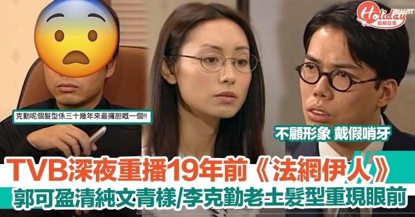 TVB深夜重播19年前《法網伊人》 郭可盈清純文青樣/李克勤老土髮型重現眼前!