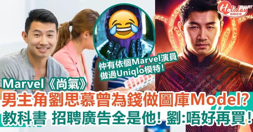 Marvel《尚氣》男主角劉思慕曾為錢做圖庫Model?教科書 招聘廣告全是他! 劉:唔好再買!