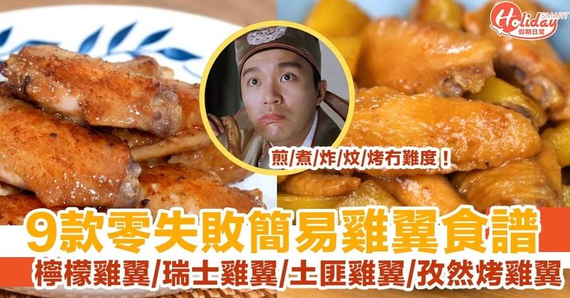【雞翼食譜】9款零失敗簡易煮法合集!蜜糖雞翼、土匪雞翼及瑞士雞翼一覽!