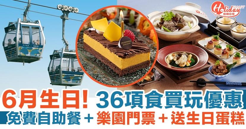 【6月生日優惠2021】36項食買玩優惠!免費自助餐+樂園門票+送生日蛋糕