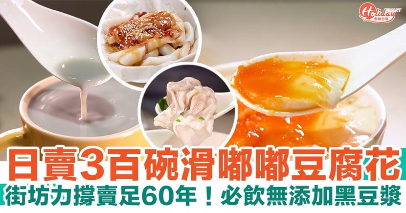 何文田美食 日賣3百碗陳記豆腐花!街坊力撐賣足60年+必飲無添加黑豆漿