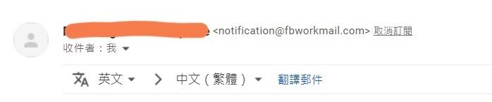 Gmail教學實用功能:退訂電子郵件